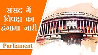 Parliament। Cong ने पिछड़ों के साथ न्याय नहीं किया,मोदी सरकार ने उठाये ऐतिहासिक कदम।Monsoon Session