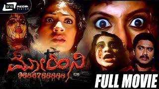 Mohini 9886788888| Kannada Full Movie | Adithya | Sada |Horror Movie