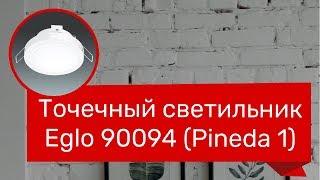 Точечный светильник EGLO 90094 (Pineda 1) обзор
