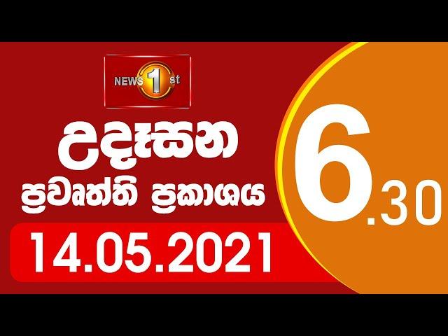 News 1st: Breakfast News Sinhala | (14-05-2021) උදෑසන ප්රධාන ප්රවෘත්ති