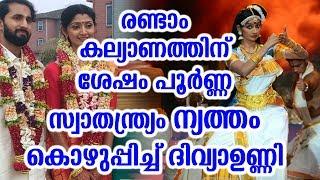 രണ്ടാം കല്യാണത്തിന് ശേഷം പൂർണ്ണ സ്വാതന്ത്ര്യം ന്യത്തം കൊഴുപ്പിച്ച്   Divya unni dance practice
