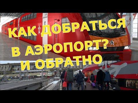 Аэроэкспресс Москва-Домодедово. Сервис,Цены,Отзывы