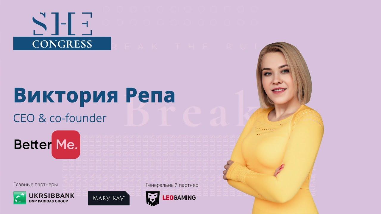 Виктория Репа She Congress