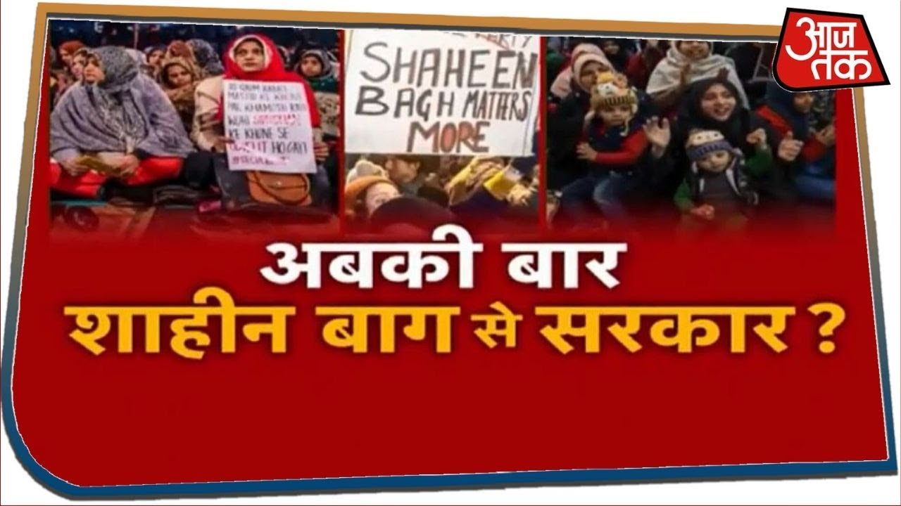 अबकी बार Shaheen Bagh से सरकार ? देखिए Dangal With Rohit Sardana