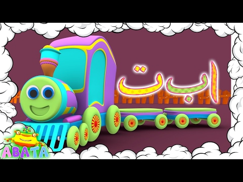 Learning Hijaiyah Alif Ba and Ta With Battar Funny Train | ABATA Channel