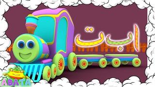 Learning Hijaiyah Alif Ba and Ta With Battar Funny Train ABATA Channel