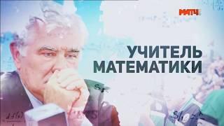 «Учитель математики». Документальный фильм про Николая Карполя