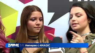 ZOOM Интервю с 4MAGIC