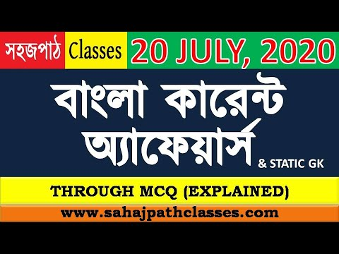 Daily CA Quiz 20-07-2020 1