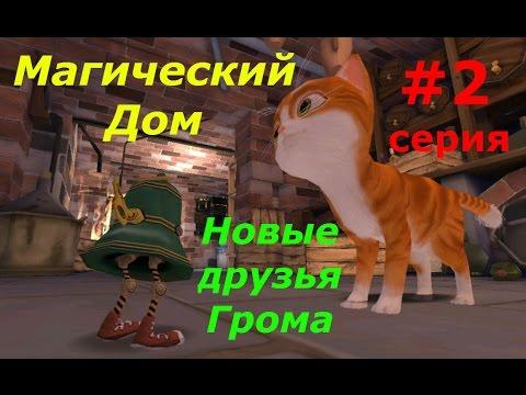 Магический Дом - #2 Новые друзья Грома:) Мультик-игра для детей.