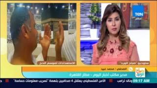 صباح الورد - مصر للطيران تحتفل بوداع أول أفواج الحج بحضور وزير الطيران المدني