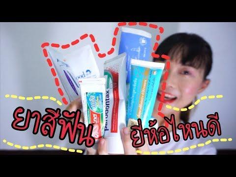 เปิดกรุยาสีฟันน่าใช้ ยี่ห้อไหนช่วยให้ฟันขาว ลดกลิ่นปากลดเสียวฟัน   WaanSannie