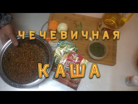 Чечевичная каша   Рецепт как сварить чечевичную кашу  Каша из коричневой чечевицы