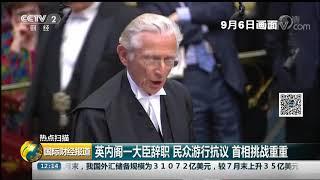 [国际财经报道]热点扫描 英内阁一大臣辞职 民众游行抗议 首相挑战重重| CCTV财经
