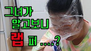 랩퍼 와이프 얼굴을 처음 공개 feat .양파짱아치