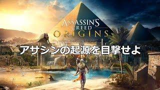 2017/10月27日 発売 PS4版「アサシンクリード オリジンズ 」 「アサシン...