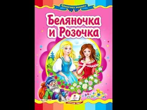 СЛУШАТЬ Детские сказки - Беляночка и Розочка