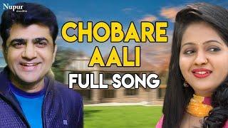Chobare Aali Uttar Kumar, Kavita Joshi | Latest Haryanvi Songs Haryanavi 2019 | Nav haryanvi