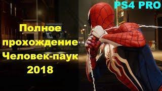 Полное прохождение Человек-паук 2018 ps4 целиком