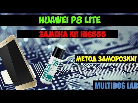 Диагностика неисправности мобильного телефона методом частичной заморозки Huawei P8 Lite