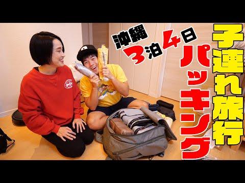 【子連れパッキング】最軽量で行く沖縄旅グッズ!