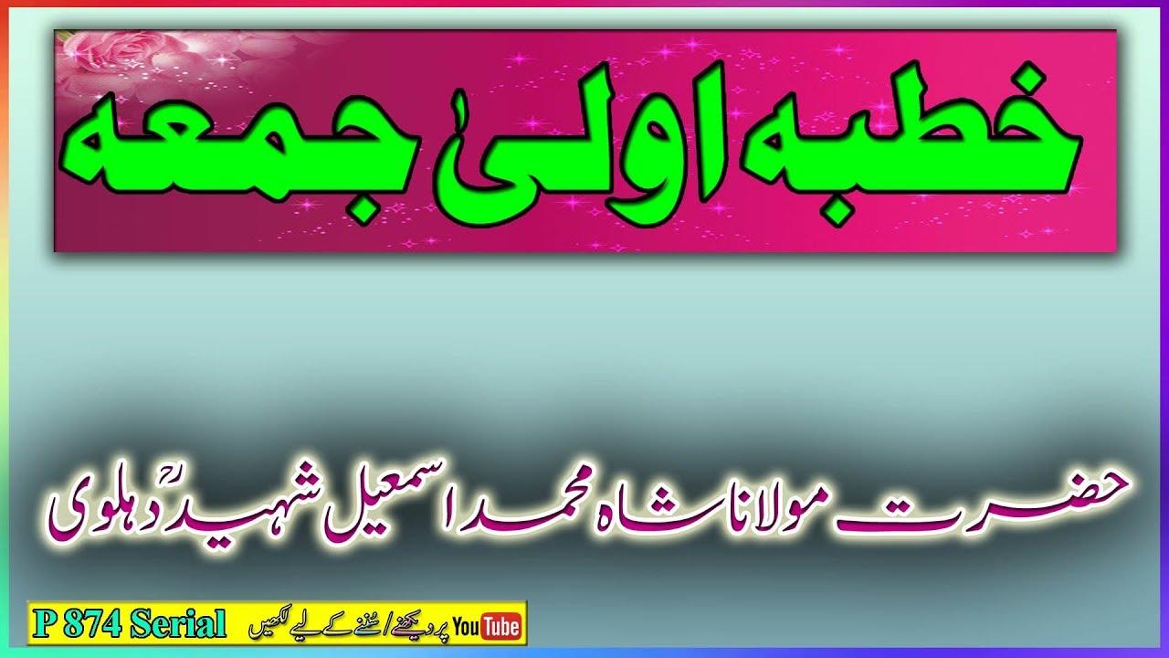 P 874 Serial Khutba e Juma H Molana Shah Muhammad Ismaeel Shaheed Dehlvi