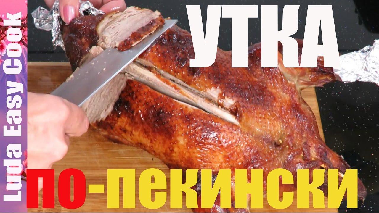 СЕКРЕТ УТКИ ПО ПЕКИНСКИ в домашних условиях вкусно Crispy peking duck recipe roast duck ludaeasycook