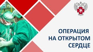 Операция на открытом сердце(, 2012-08-22T16:03:03.000Z)