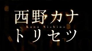 西野カナ 新曲「トリセツ」 映画「ヒロイン失格」主題歌 ▽西野カナ『ト...