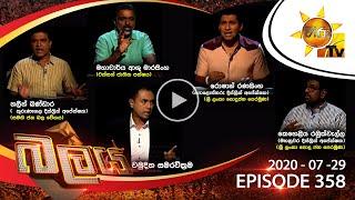 Hiru TV Balaya | Episode 358 | 2020-07-29 Thumbnail