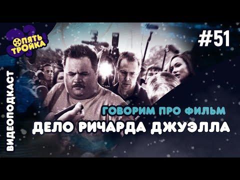 """ДЕЛО РИЧАРДА ДЖУЭЛЛА - """"Опять Тройка!"""" (№51)"""