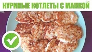 Куриные котлеты с манкой - простой рецепт быстрого приготовления на сковороде