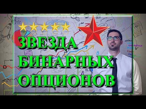 Бездепозитный бонус бинарные опционы  Звезда!