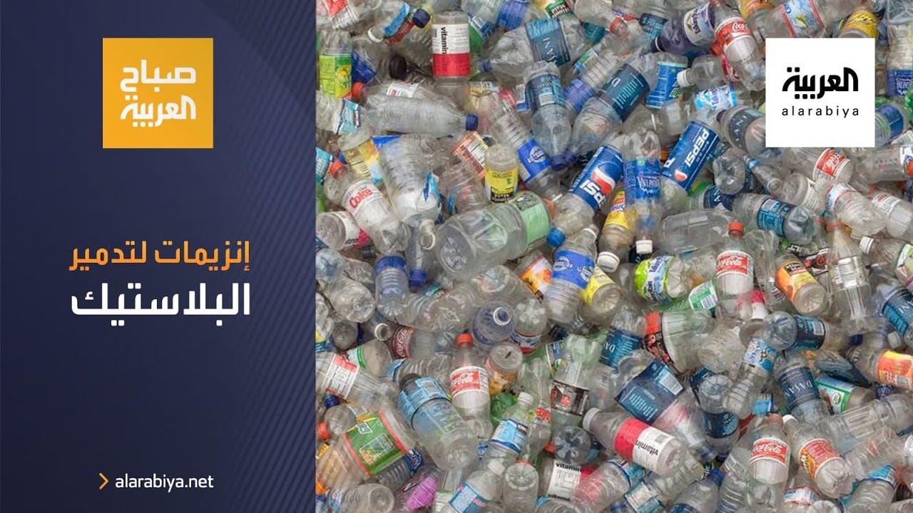 صورة فيديو : صباح العربية | علماء يهندسون إنزيمات بكتيرية تدمرالبلاستيك في ساعات