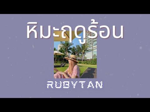 คอร์ดเพลง หิมะฤดูร้อน RubyTan