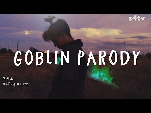 Goblin Parody | Stay With Me OST