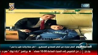 """أنصار مبارك من أمام المعادى العسكرى.. """"كل سنة وأنت طيب يا نسر"""" #نشرة_المصرى_اليوم"""