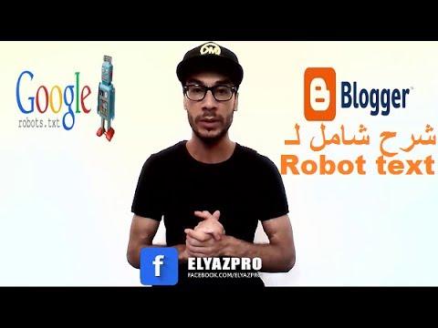 شرح شامل لملف ! robot txt و sitemap! لارشفة مواضيع بلوجر! والظهور الملائم في محركات البحث