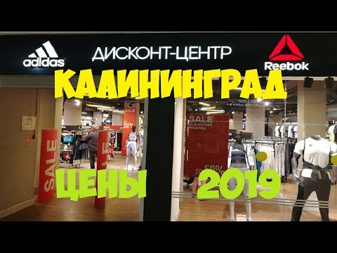 Adidas & Reebok Дисконт Цены Калининград 2019