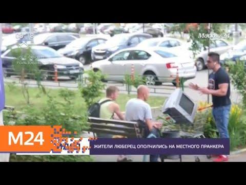 Жители Люберец ополчились на местного пранкера - Москва 24