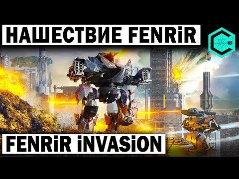 НАШЕСТВИЕ FENRIR МК2! Выявим вместе лучшую  Сборку! Titans War Robots идут в бой!!