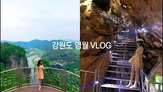 [VLOG] 강원도 영월에서 조용히 보냈던 시간들 / Yeongwol Vlog