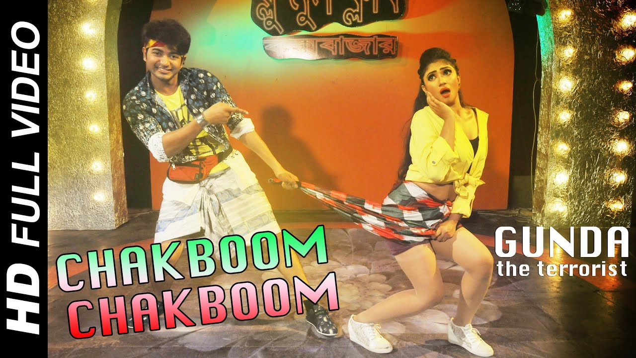 Chakboom chakboom hd full video song gunda the terrorist bappy achol youtube