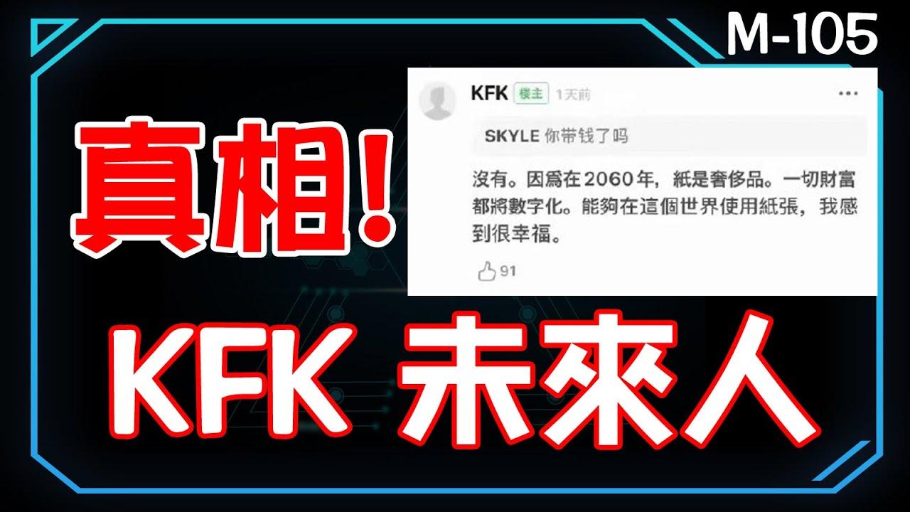 KFK未來人真相!《Video File M - 105》CC字幕