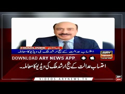 Headlines ARYNews 1000  16th July 2019