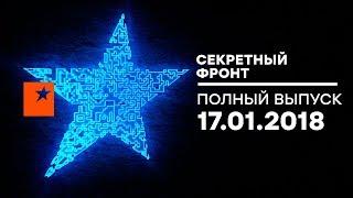 Секретный фронт - выпуск от 17.01.2018