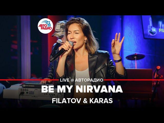 @FILATOV & KARAS - Be My Nirvana (LIVE @ Авторадио)
