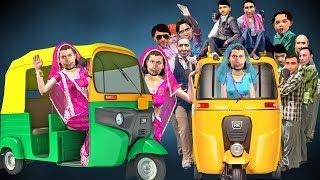लालची लेडी ऑटो वाला Greedy Lady Auto Wala Comedy Video हिंदी कहानिया Hindi Kahaniya Funny Video
