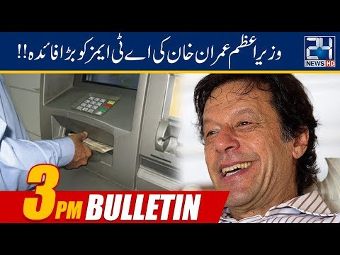 News Bulletin | 3:00pm | 27 June 2019 | 24 News HD