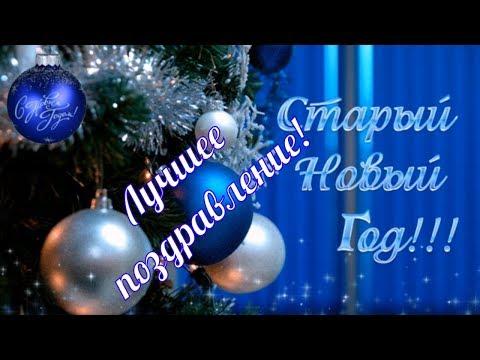 Старый Новый Год видео поздравление со старым новым годом